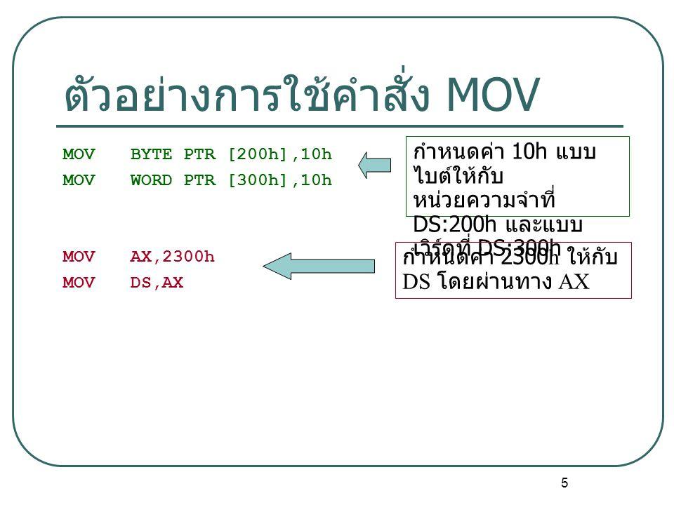 ตัวอย่างการใช้คำสั่ง MOV