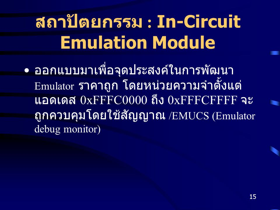 สถาปัตยกรรม : In-Circuit Emulation Module