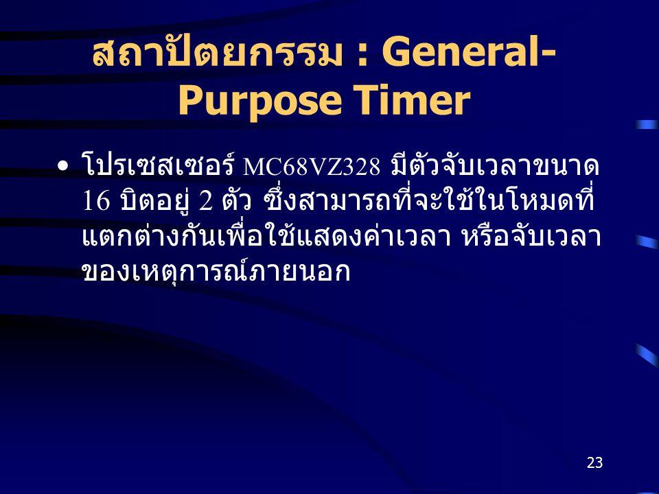 สถาปัตยกรรม : General-Purpose Timer