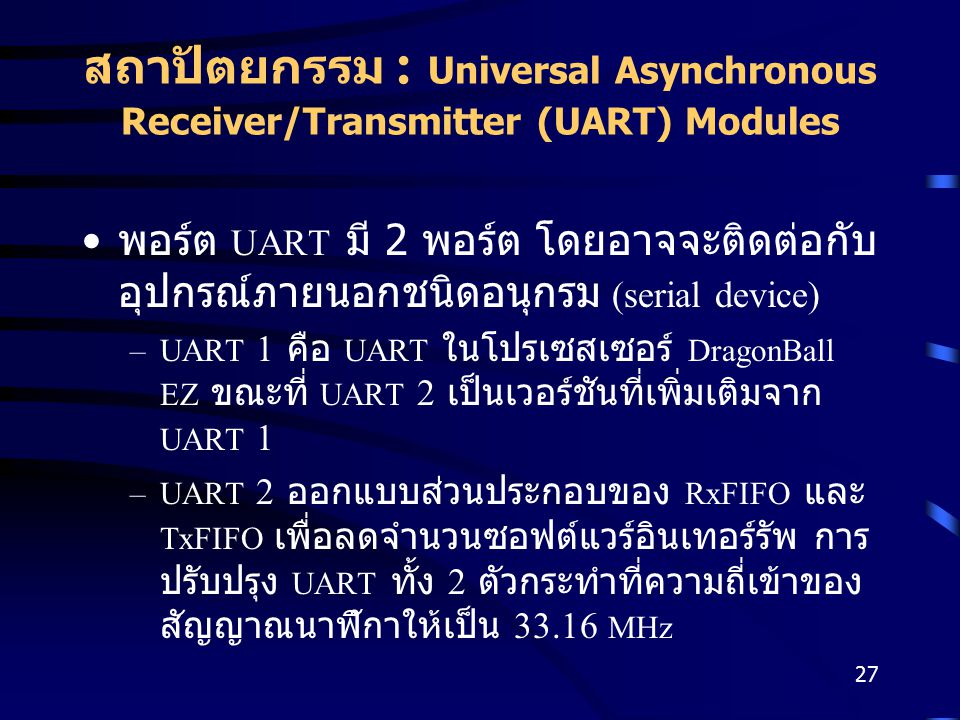 สถาปัตยกรรม : Universal Asynchronous Receiver/Transmitter (UART) Modules