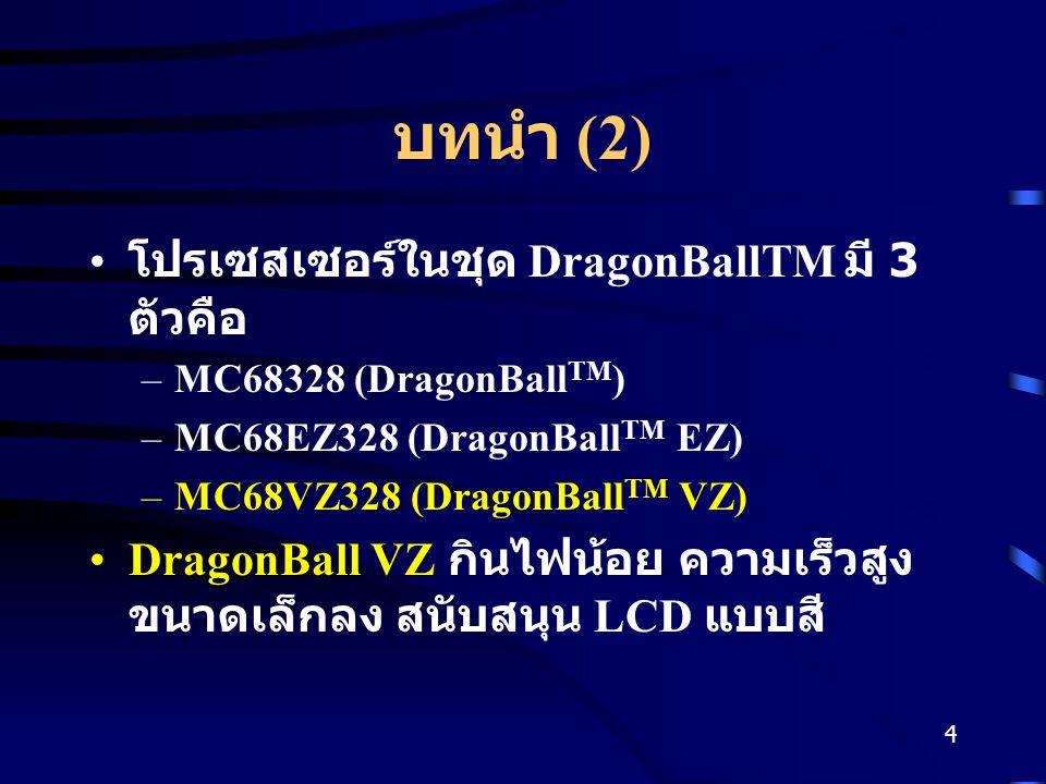 บทนำ (2) โปรเซสเซอร์ในชุด DragonBallTM มี 3 ตัวคือ