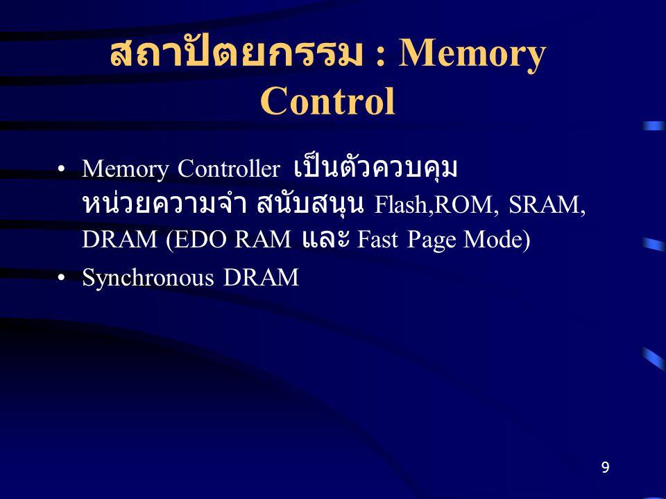 สถาปัตยกรรม : Memory Control