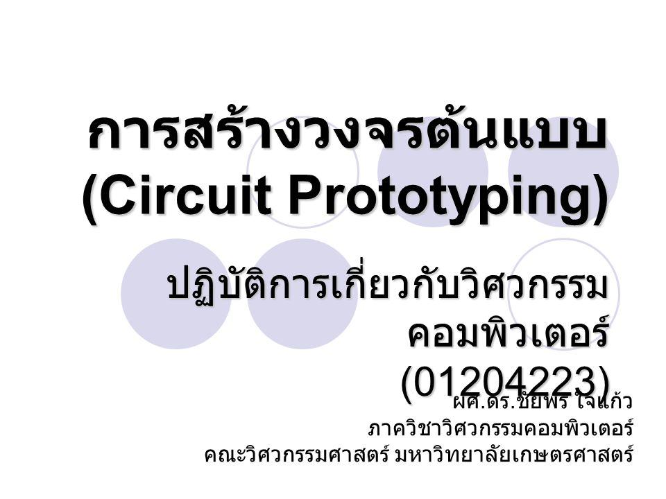 การสร้างวงจรต้นแบบ (Circuit Prototyping)