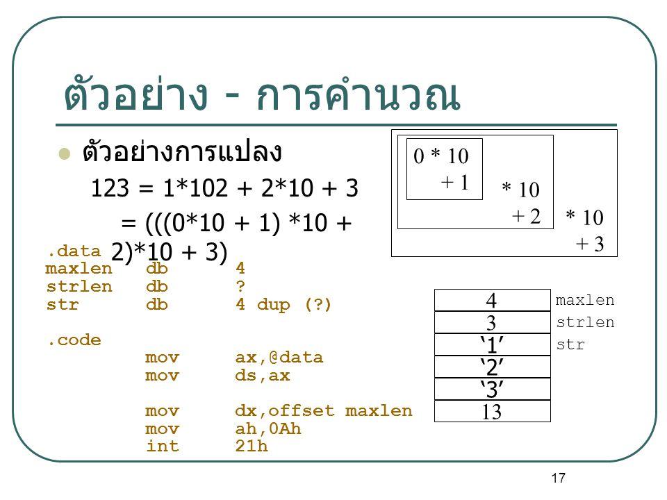 ตัวอย่าง - การคำนวณ ตัวอย่างการแปลง 123 = 1*102 + 2*10 + 3
