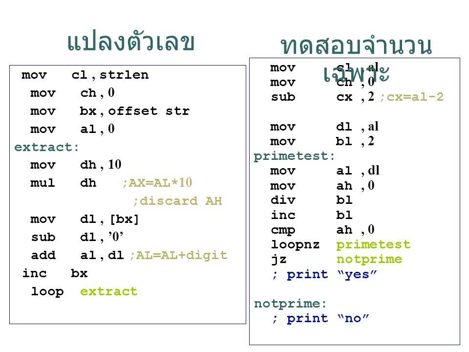 แปลงตัวเลข ทดสอบจำนวนเฉพาะ mov cl , al mov cl , strlen mov ch , 0