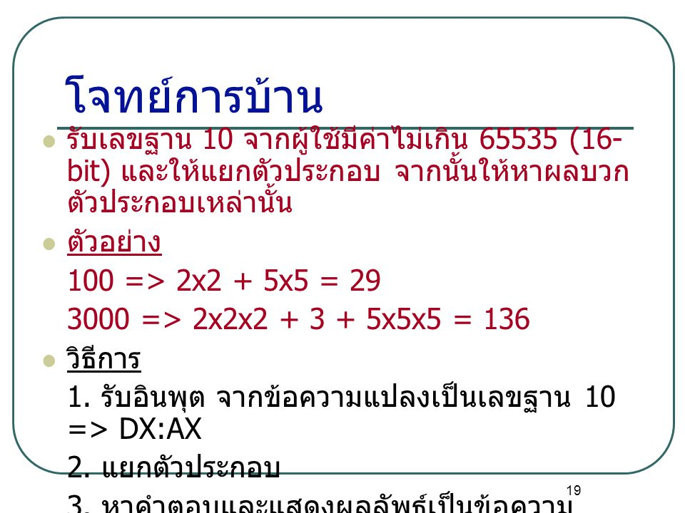 โจทย์การบ้าน รับเลขฐาน 10 จากผู้ใช้มีค่าไม่เกิน 65535 (16-bit) และให้แยกตัวประกอบ จากนั้นให้หาผลบวกตัวประกอบเหล่านั้น.