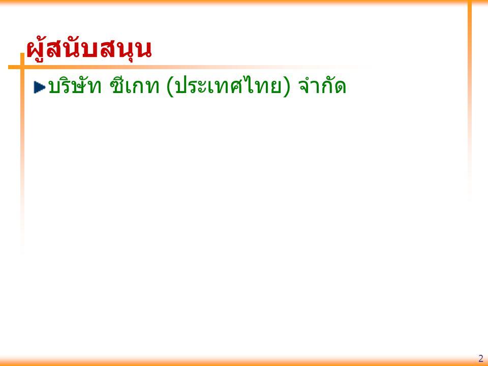 ผู้สนับสนุน บริษัท ซีเกท (ประเทศไทย) จำกัด