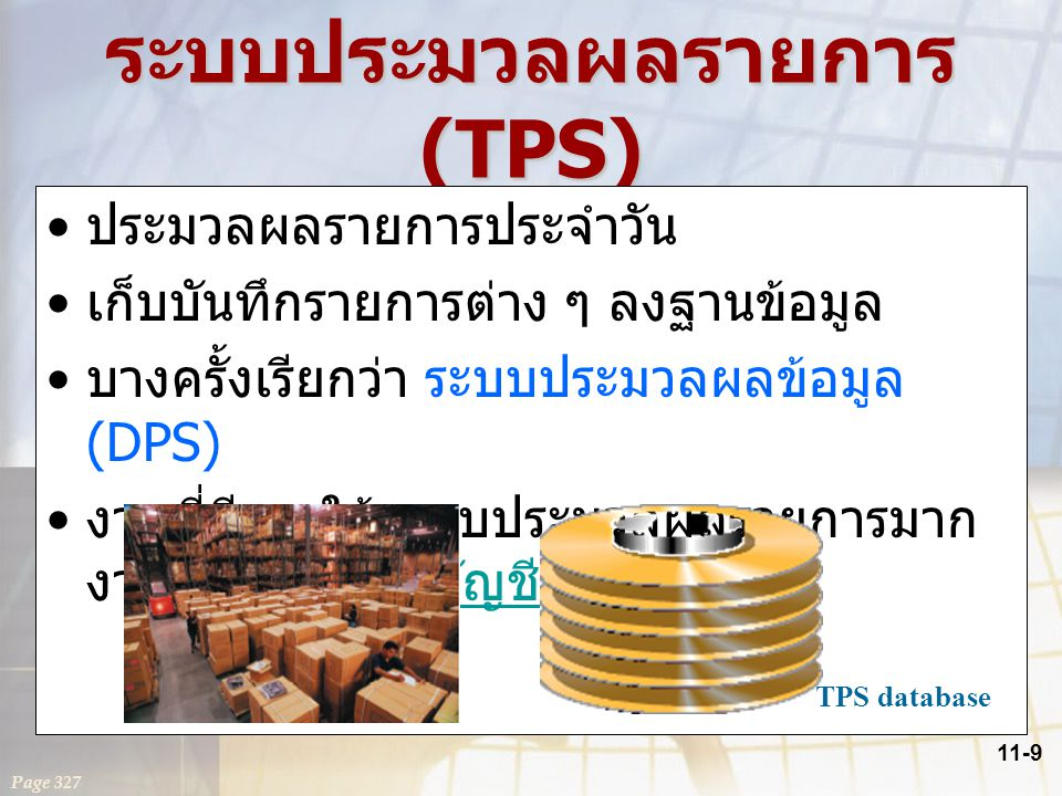 ระบบประมวลผลรายการ (TPS)