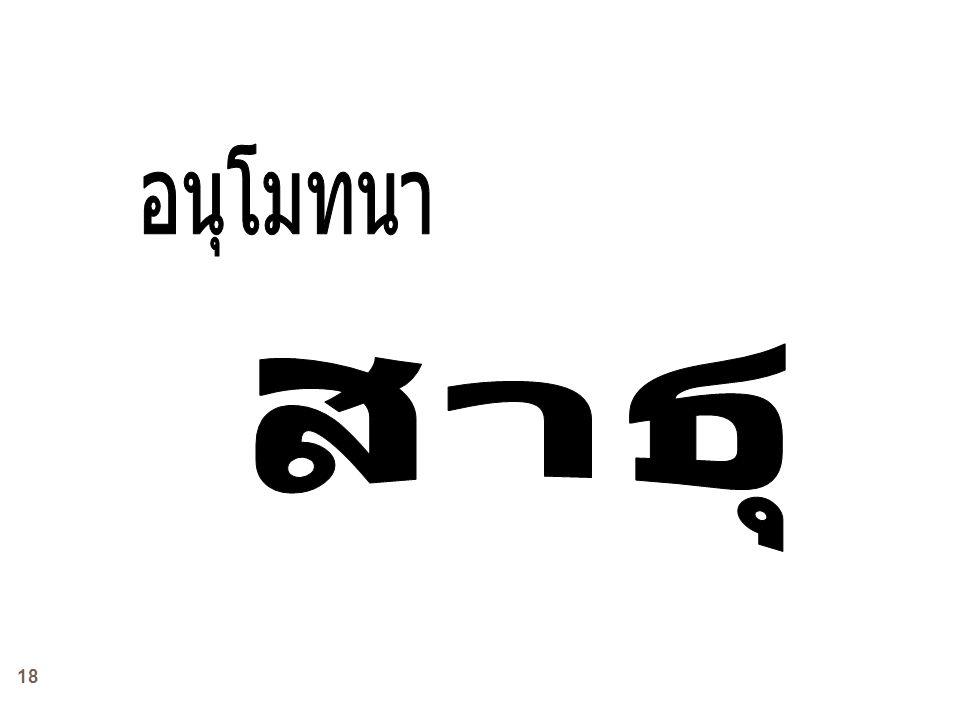 อนุโมทนา สาธุ
