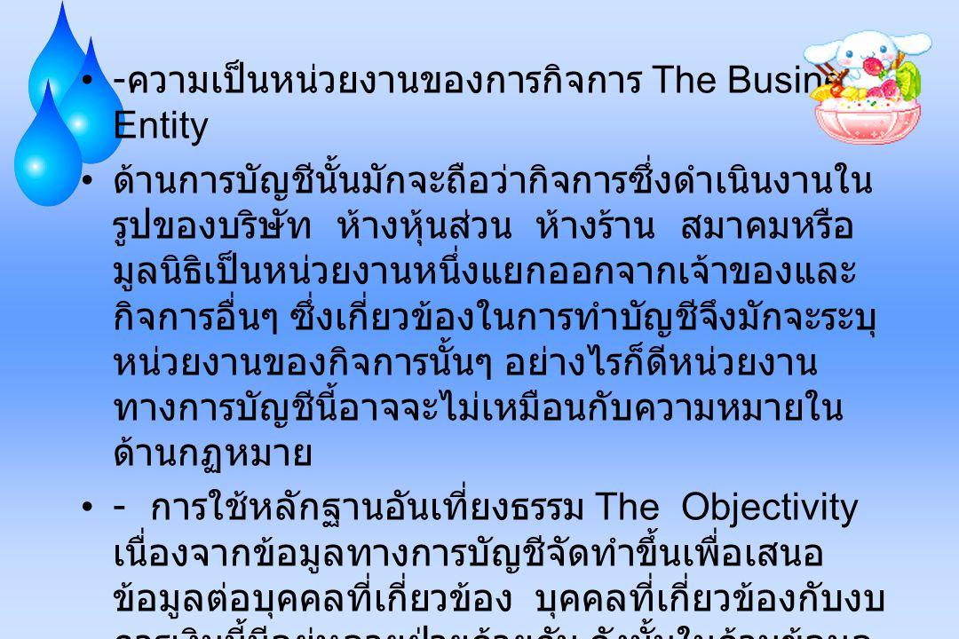 -ความเป็นหน่วยงานของการกิจการ The Business Entity