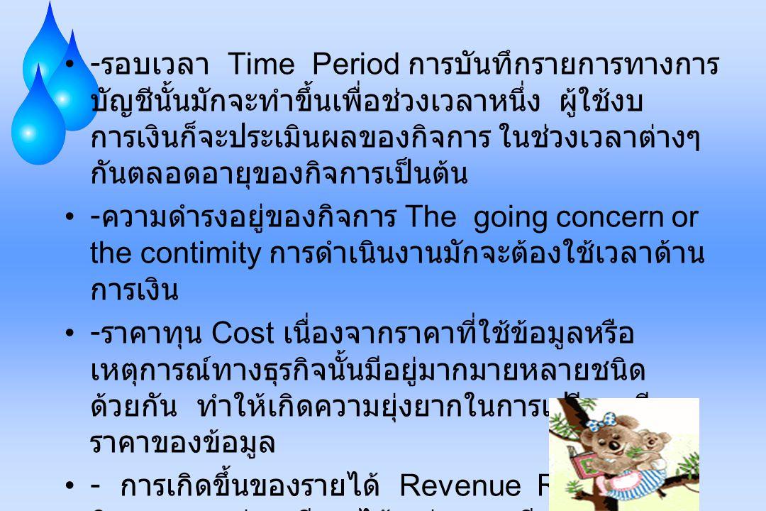 -รอบเวลา Time Period การบันทึกรายการทางการบัญชีนั้นมักจะทำขึ้นเพื่อช่วงเวลาหนึ่ง ผู้ใช้งบการเงินก็จะประเมินผลของกิจการ ในช่วงเวลาต่างๆ กันตลอดอายุของกิจการเป็นต้น