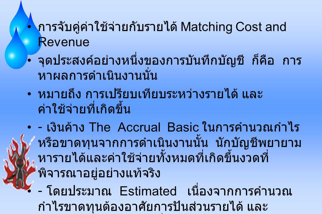 การจับคู่ค่าใช้จ่ายกับรายได้ Matching Cost and Revenue
