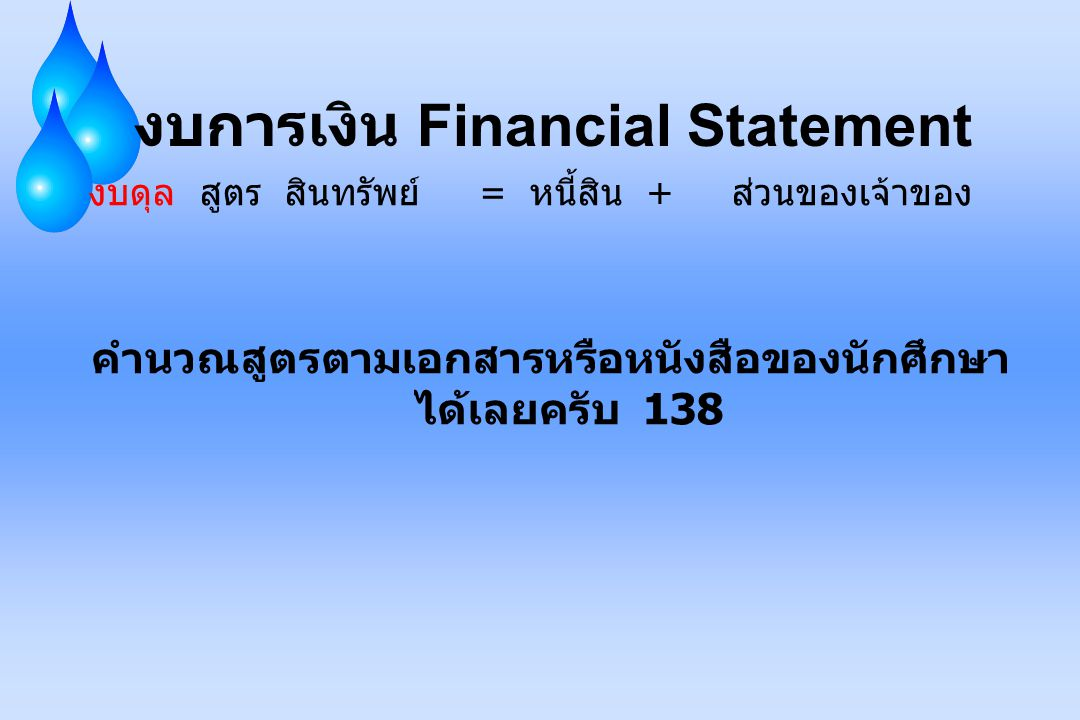งบการเงิน Financial Statement