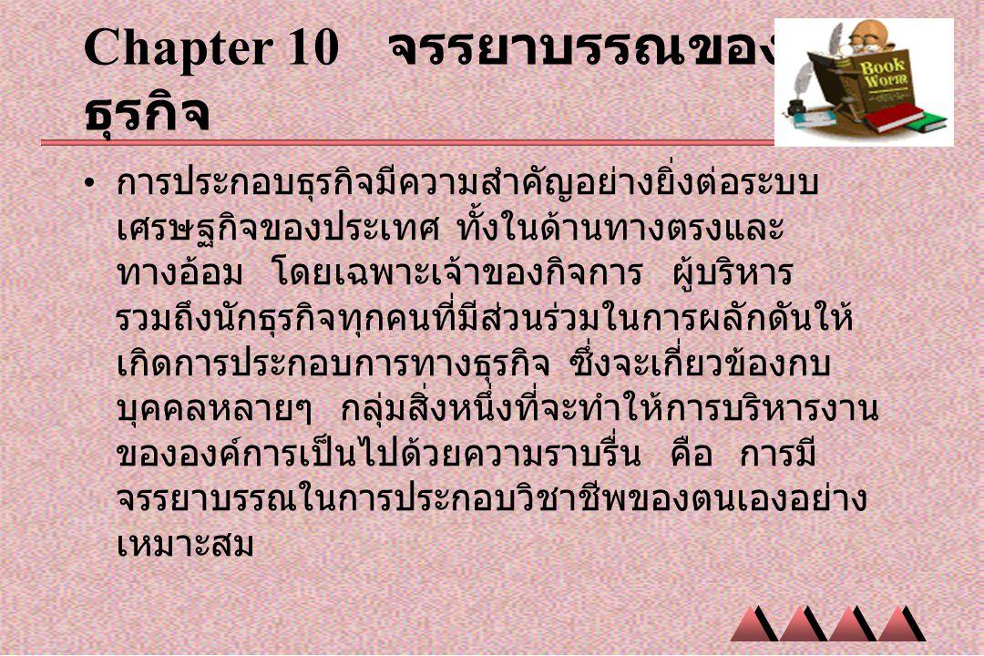 Chapter 10 จรรยาบรรณของนักธุรกิจ