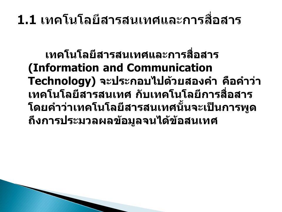 1.1 เทคโนโลยีสารสนเทศและการสื่อสาร