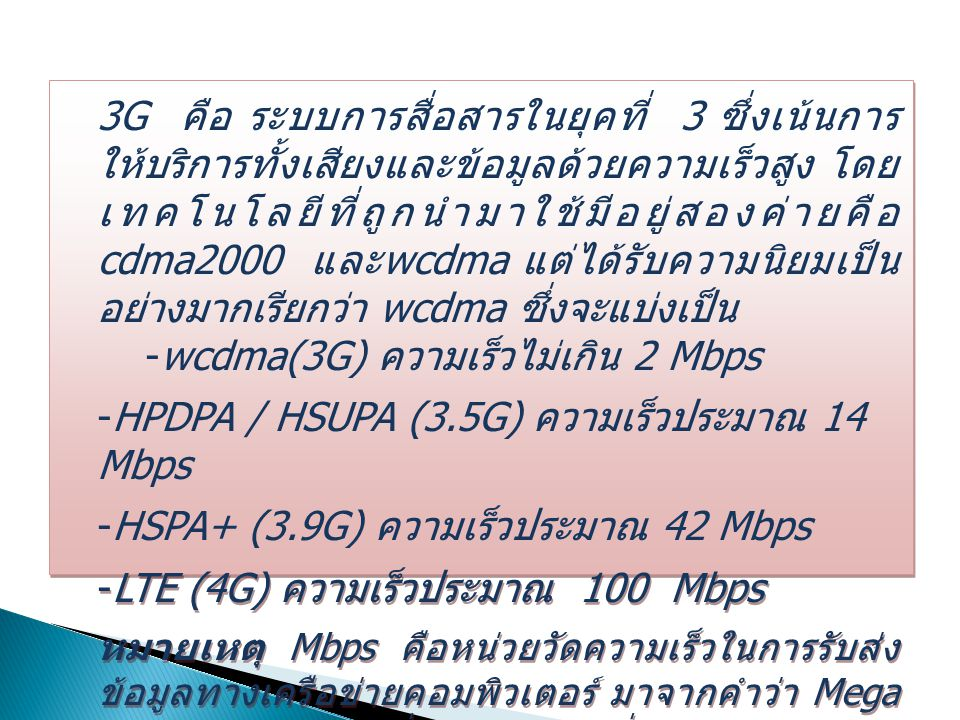 wcdma(3G) ความเร็วไม่เกิน 2 Mbps