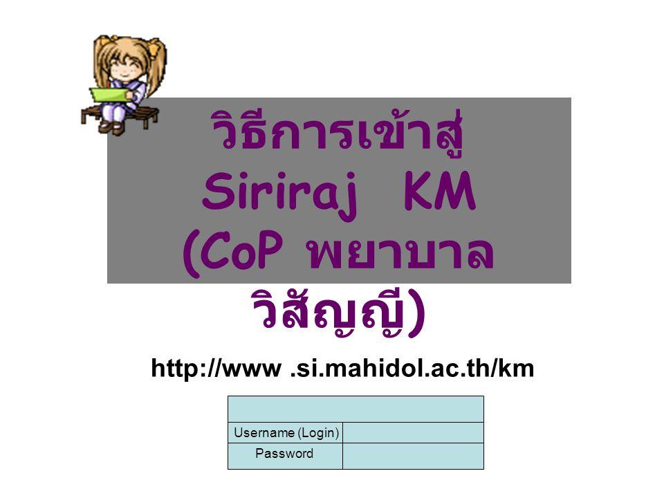 วิธีการเข้าสู่ Siriraj KM (CoP พยาบาลวิสัญญี)