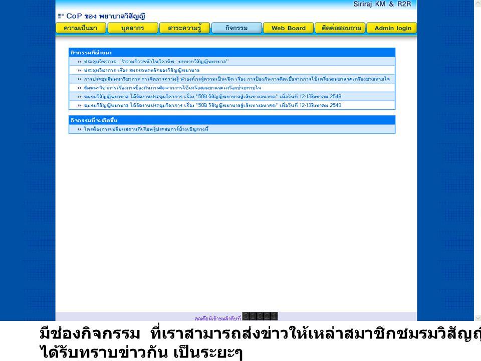 มีช่องกิจกรรม ที่เราสามารถส่งข่าวให้เหล่าสมาชิกชมรมวิสัญญีพยาบาลแห่งประเทศไทย