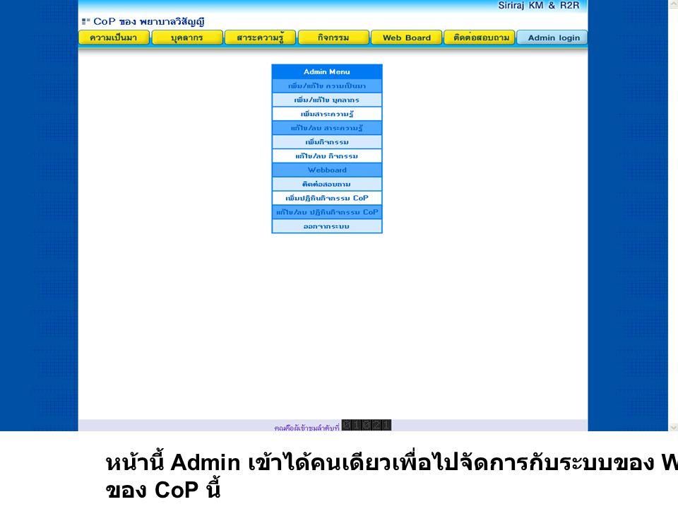 หน้านี้ Admin เข้าได้คนเดียวเพื่อไปจัดการกับระบบของ Website
