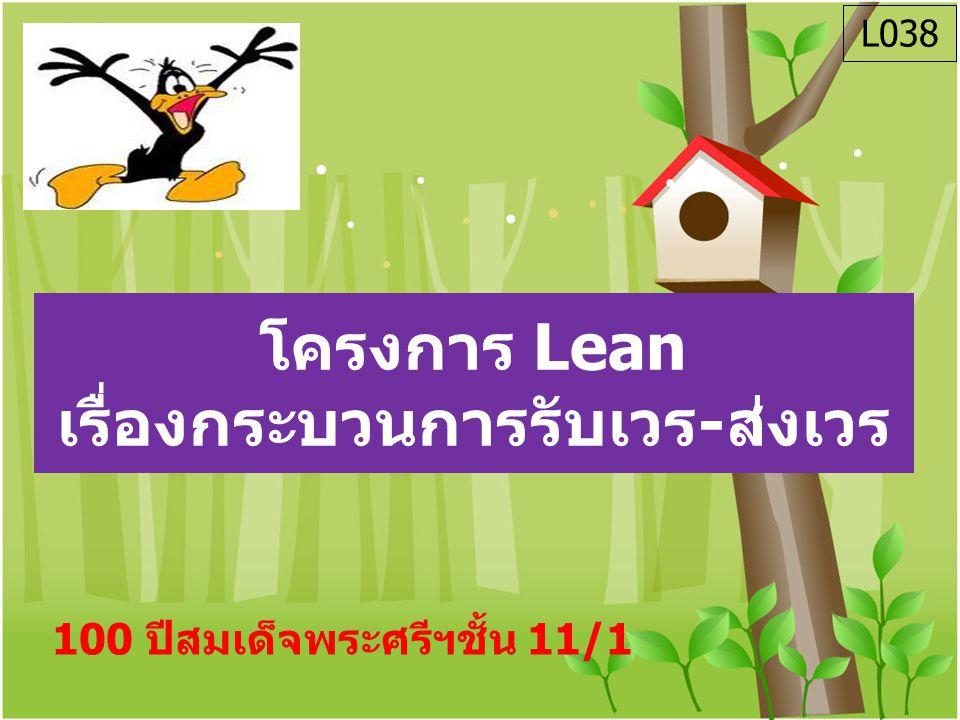 โครงการ Lean เรื่องกระบวนการรับเวร-ส่งเวร