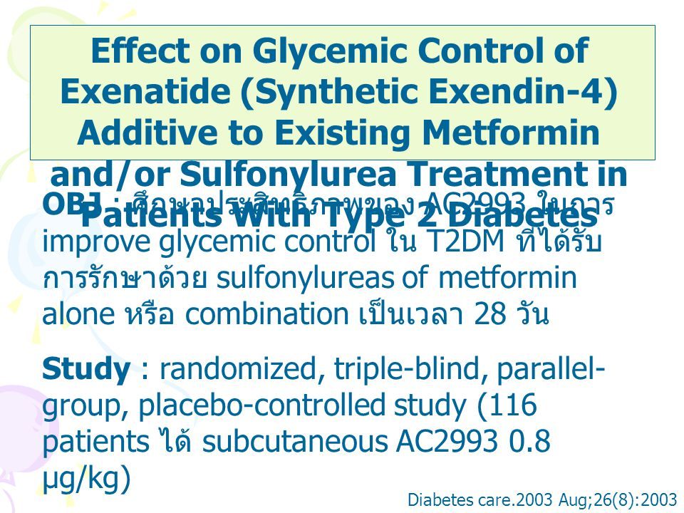 Effect on Glycemic Control of Exenatide (Synthetic Exendin-4) Additive to Existing Metformin and/or Sulfonylurea Treatment in Patients With Type 2 Diabetes