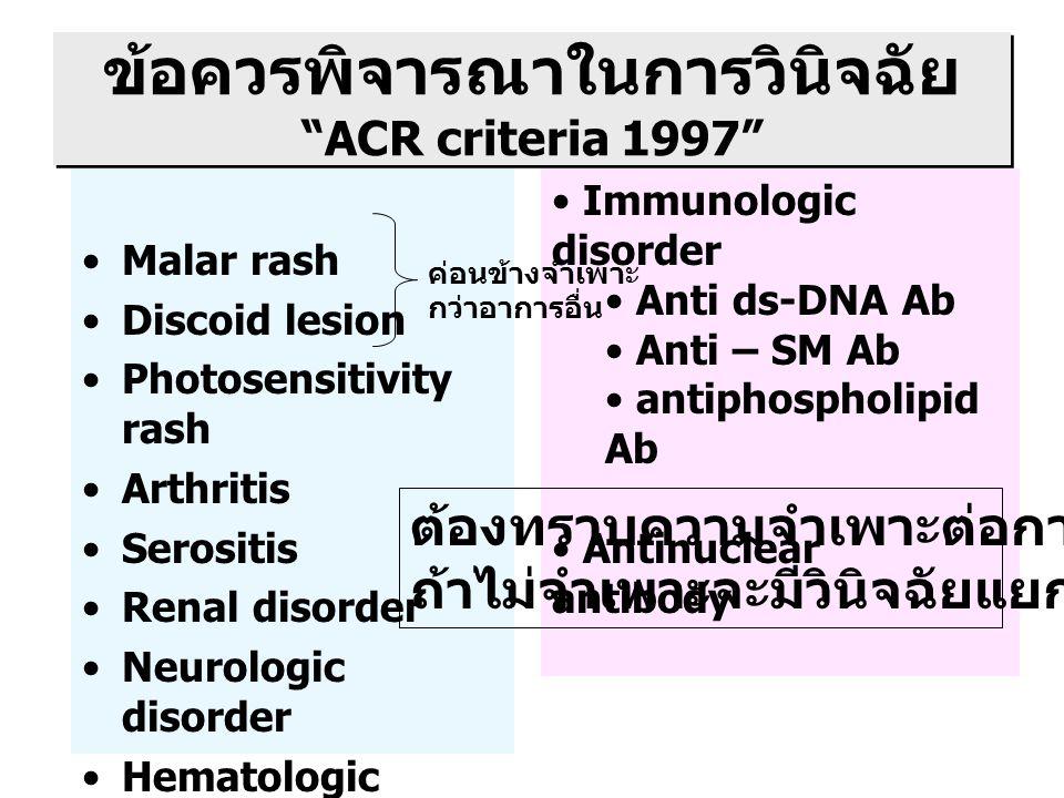 ข้อควรพิจารณาในการวินิจฉัย ACR criteria 1997