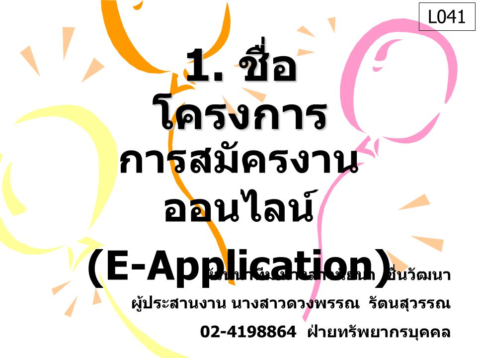 การสมัครงานออนไลน์ (E-Application)