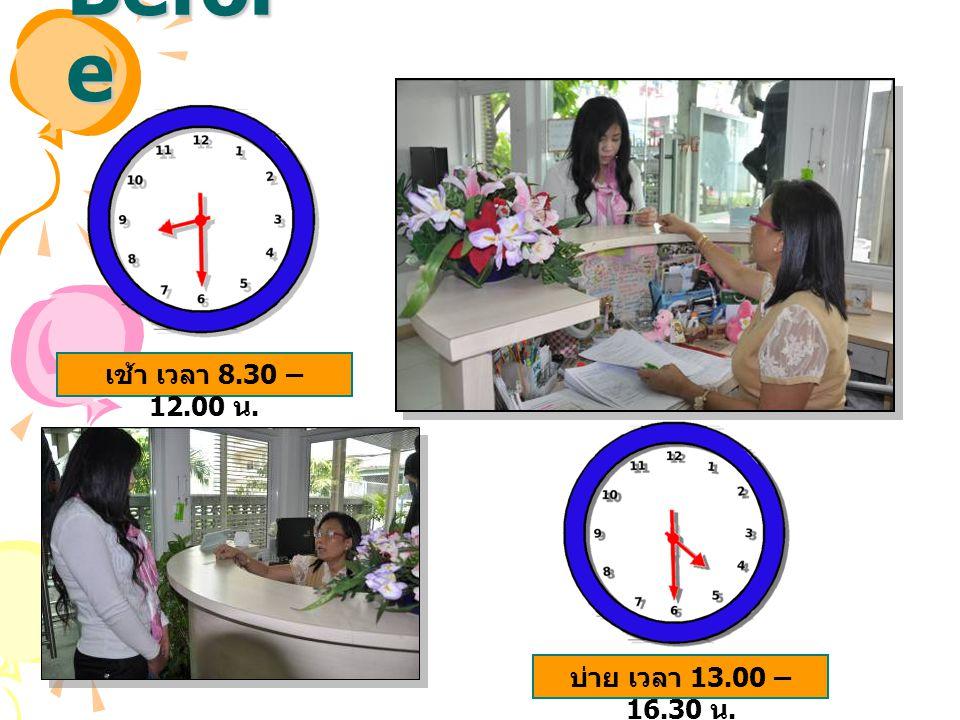 Before เช้า เวลา 8.30 – 12.00 น. บ่าย เวลา 13.00 – 16.30 น.
