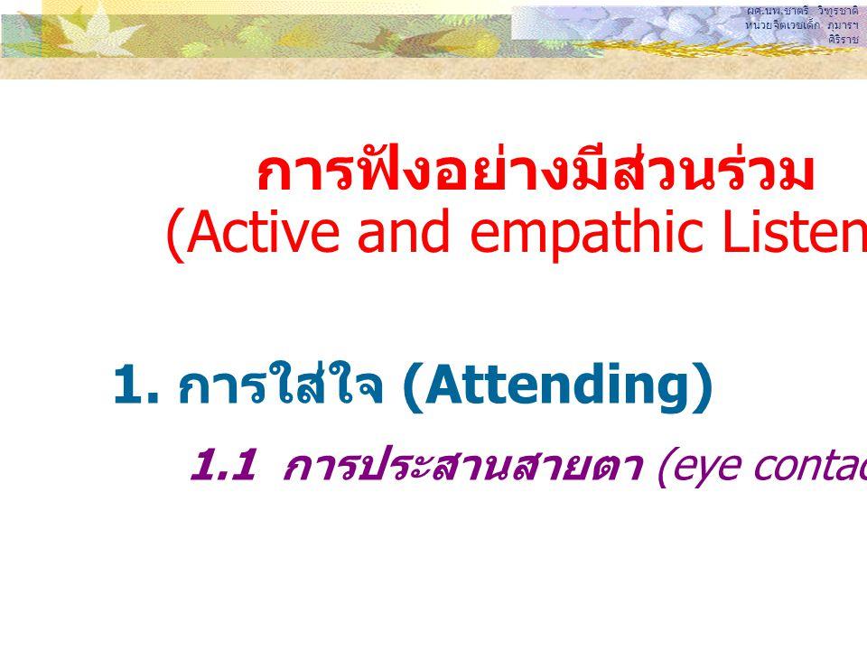 การฟังอย่างมีส่วนร่วม (Active and empathic Listening)
