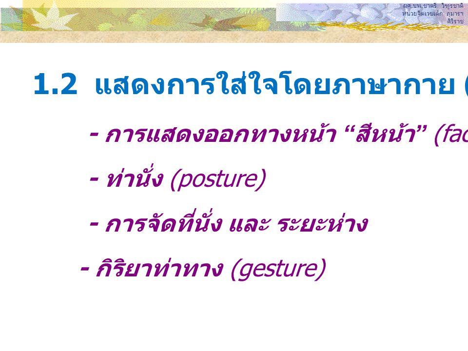 1.2 แสดงการใส่ใจโดยภาษากาย (body language)