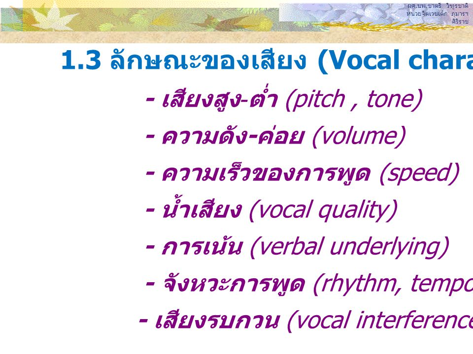 1.3 ลักษณะของเสียง (Vocal characteristics)