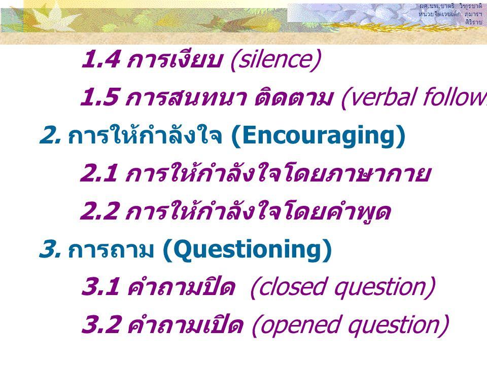 1.5 การสนทนา ติดตาม (verbal following , tracking)