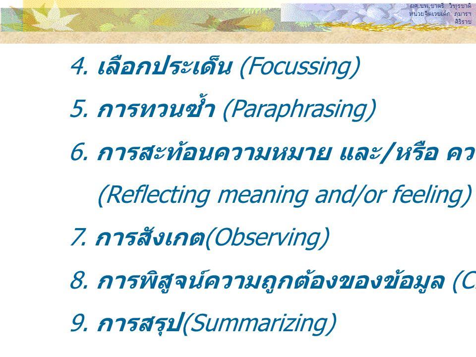 4. เลือกประเด็น (Focussing) 5. การทวนซ้ำ (Paraphrasing)