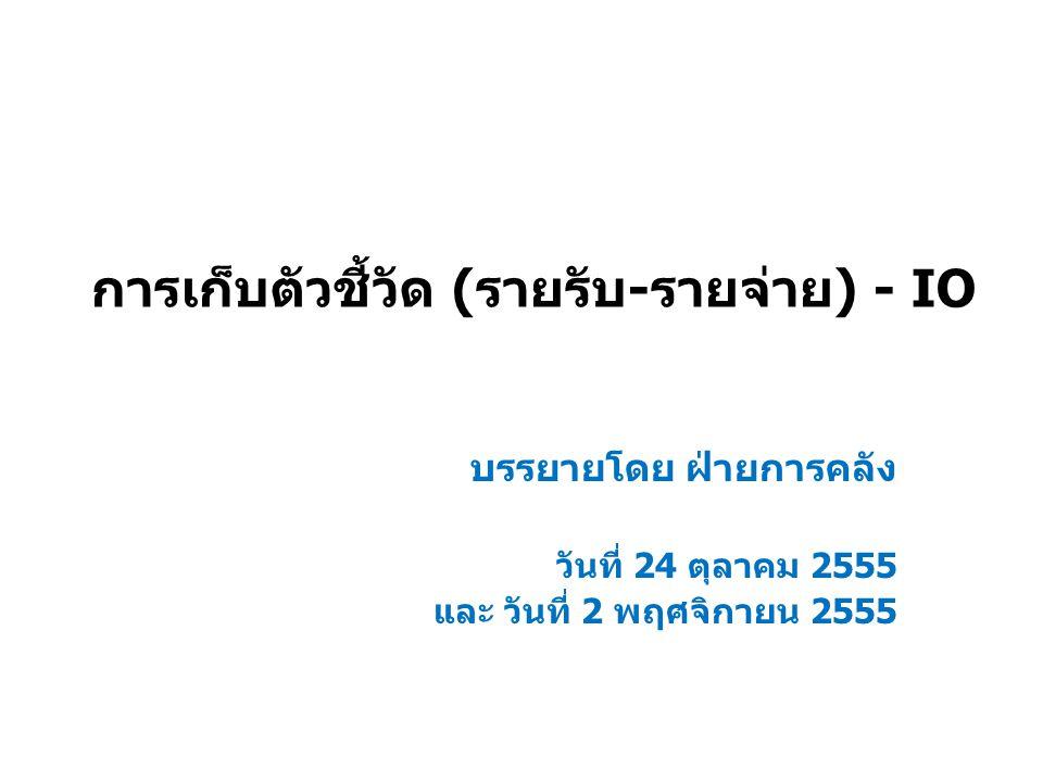การเก็บตัวชี้วัด (รายรับ-รายจ่าย) - IO