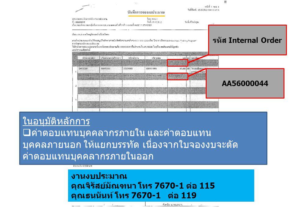 รหัส Internal Order AA56000044. ในอนุมัติหลักการ.