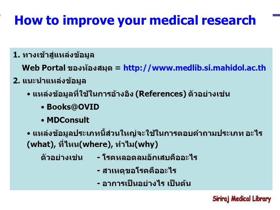 How to improve your medical research