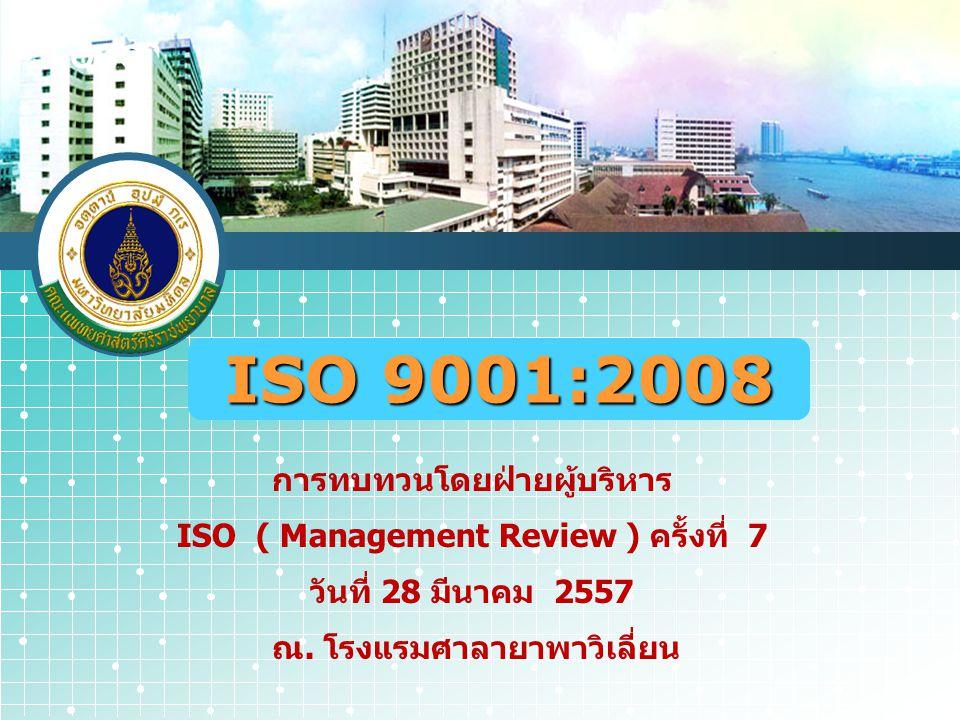 ISO 9001:2008 การทบทวนโดยฝ่ายผู้บริหาร