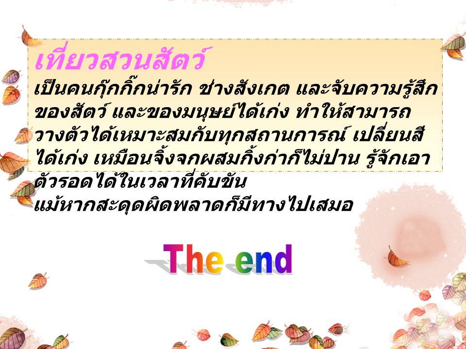 เที่ยวสวนสัตว์ The end