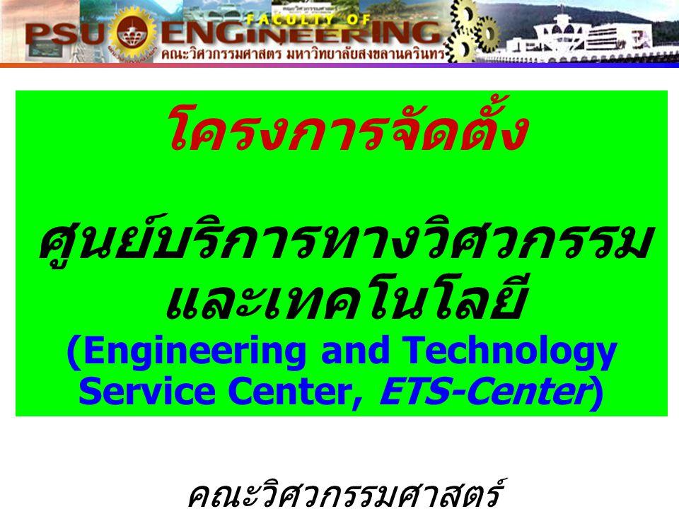 โครงการจัดตั้ง ศูนย์บริการทางวิศวกรรมและเทคโนโลยี