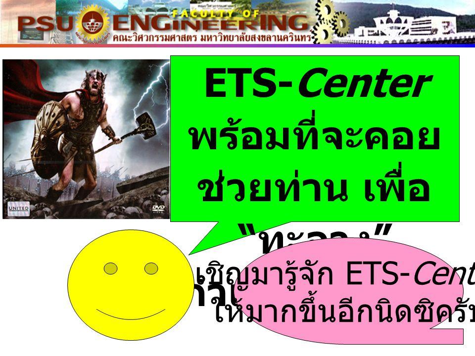 ETS-Center พร้อมที่จะคอยช่วยท่าน เพื่อ ทะลวง กำแพงดังกล่าว