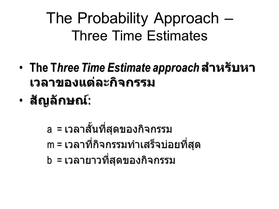 The Probability Approach – Three Time Estimates