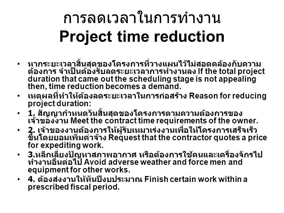 การลดเวลาในการทำงาน Project time reduction
