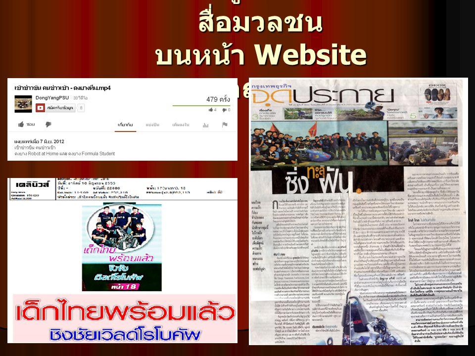 รวมสกู๊ปข่าวผ่านสื่อมวลชน บนหน้า Website คณะฯ