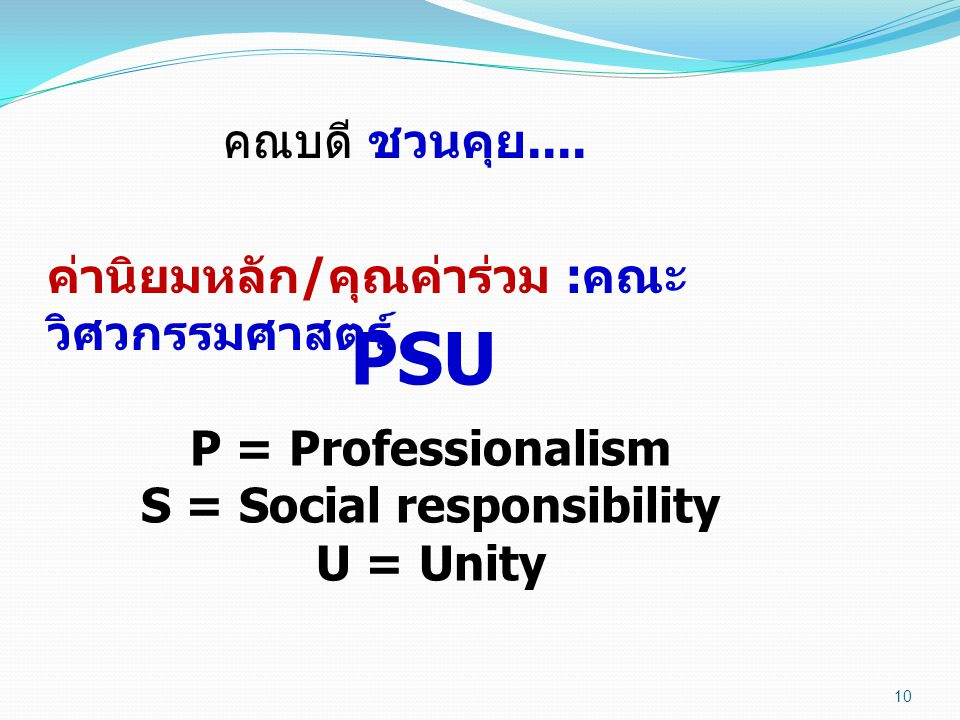 S = Social responsibility