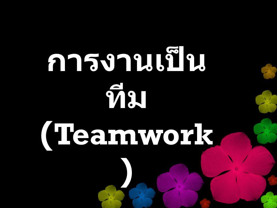 การงานเป็นทีม (Teamwork)