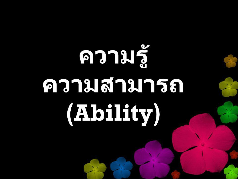 ความรู้ ความสามารถ (Ability)