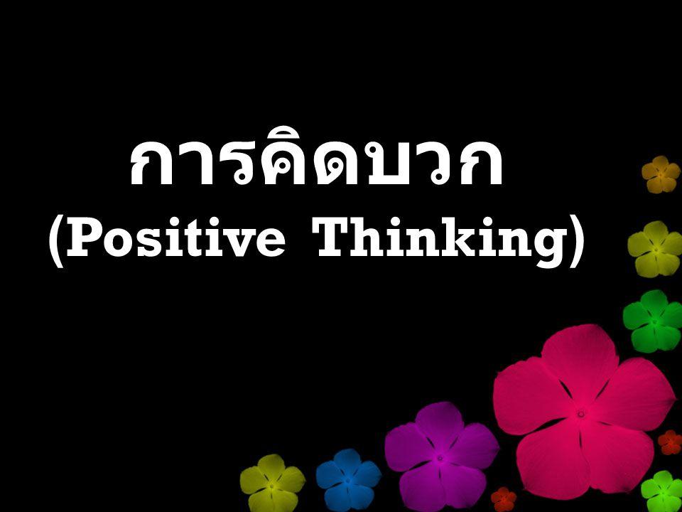 การคิดบวก (Positive Thinking)