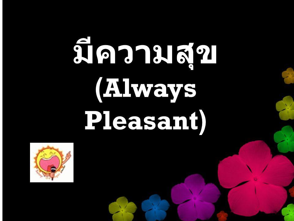 มีความสุข (Always Pleasant)