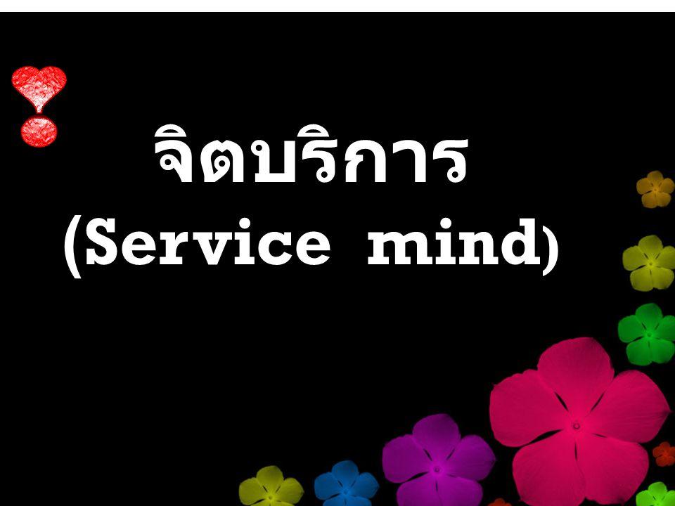 จิตบริการ (Service mind)
