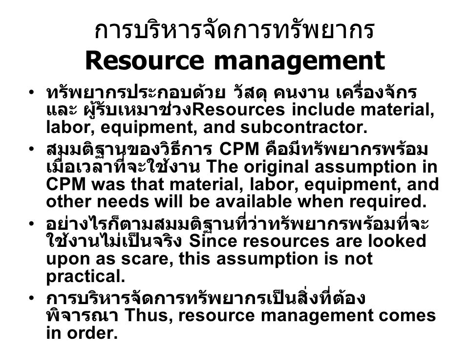การบริหารจัดการทรัพยากร Resource management